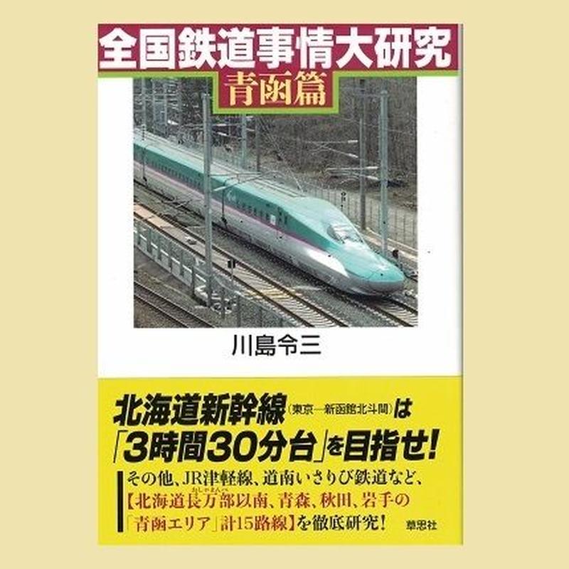 全国鉄道事情大研究 青函篇