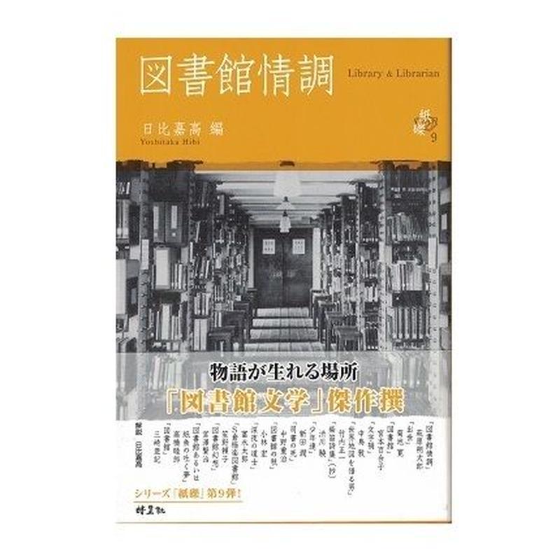 図書館情調