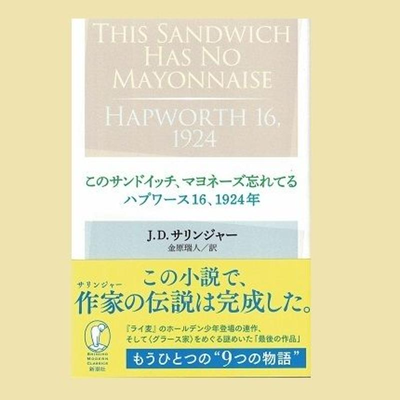 このサンドイッチ、マヨネーズ忘れてる/ハプワース16、1924年