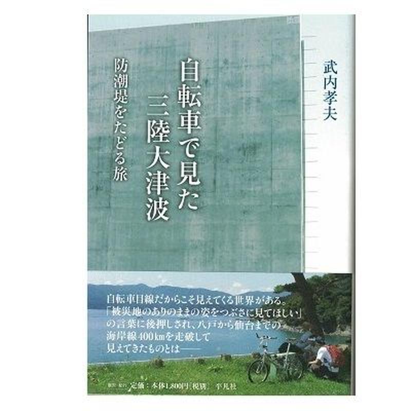 自転車で見た三陸大津波