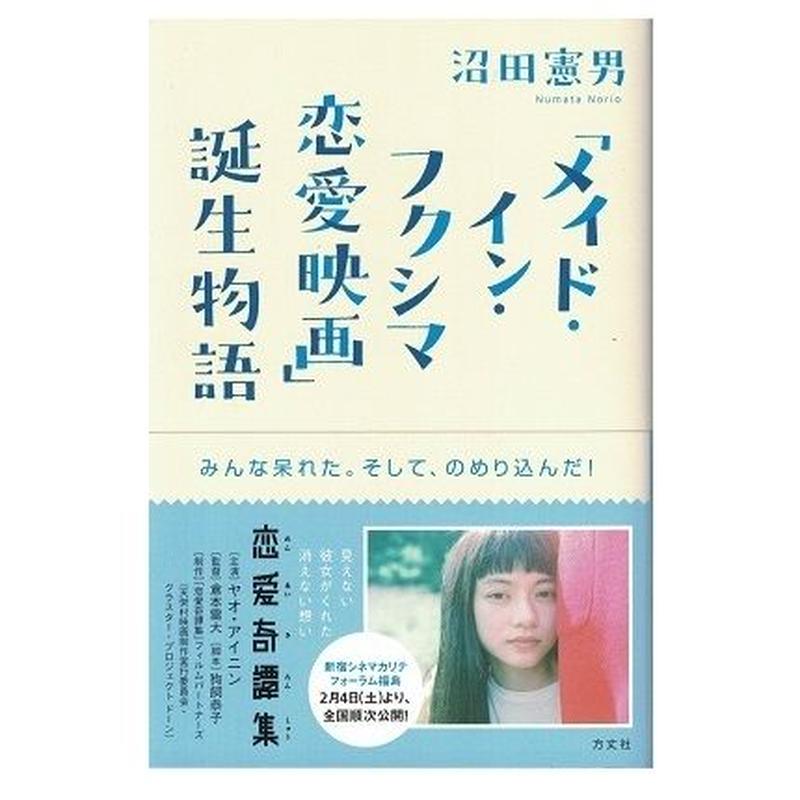 「メイド・イン・フクシマ恋愛映画」誕生物語