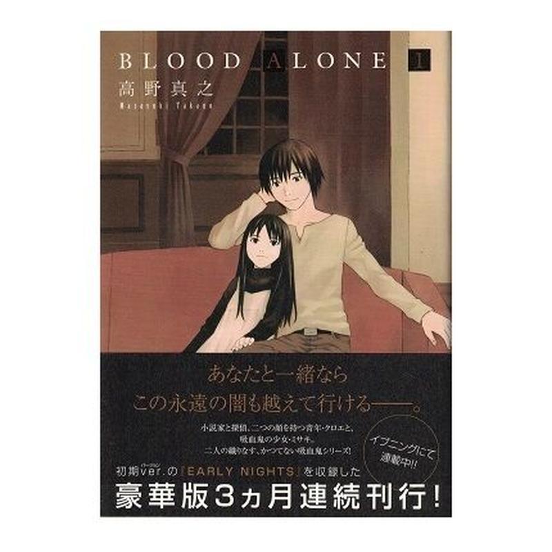 BLOOD ALONE (全)