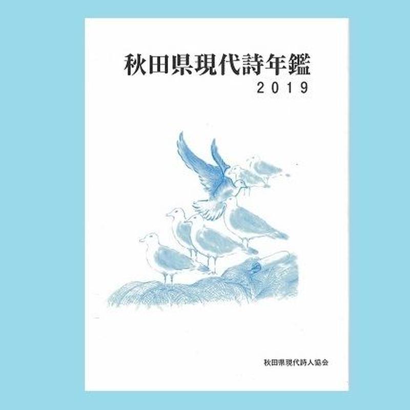 秋田県現代詩年鑑 2019