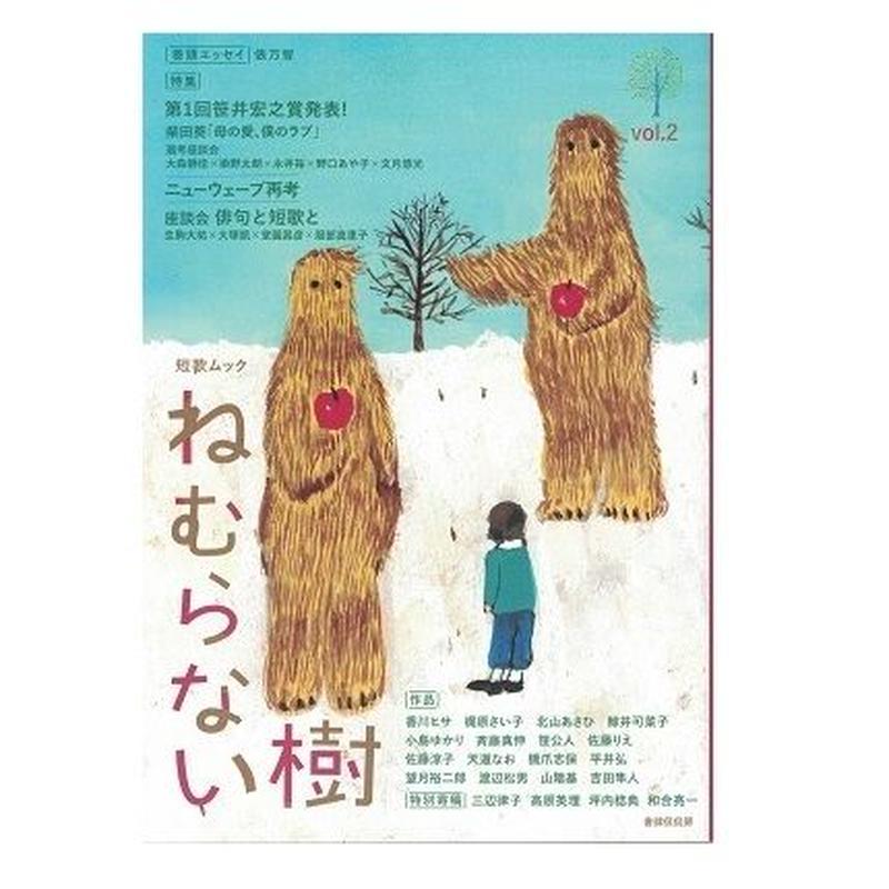 ねむらない樹 vol.2