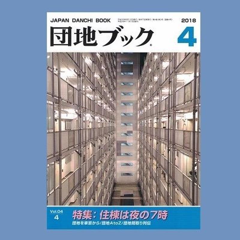 団地ブック Vol.04