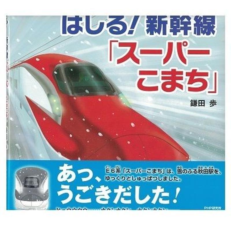 はしる! 新幹線「スーパーこまち」