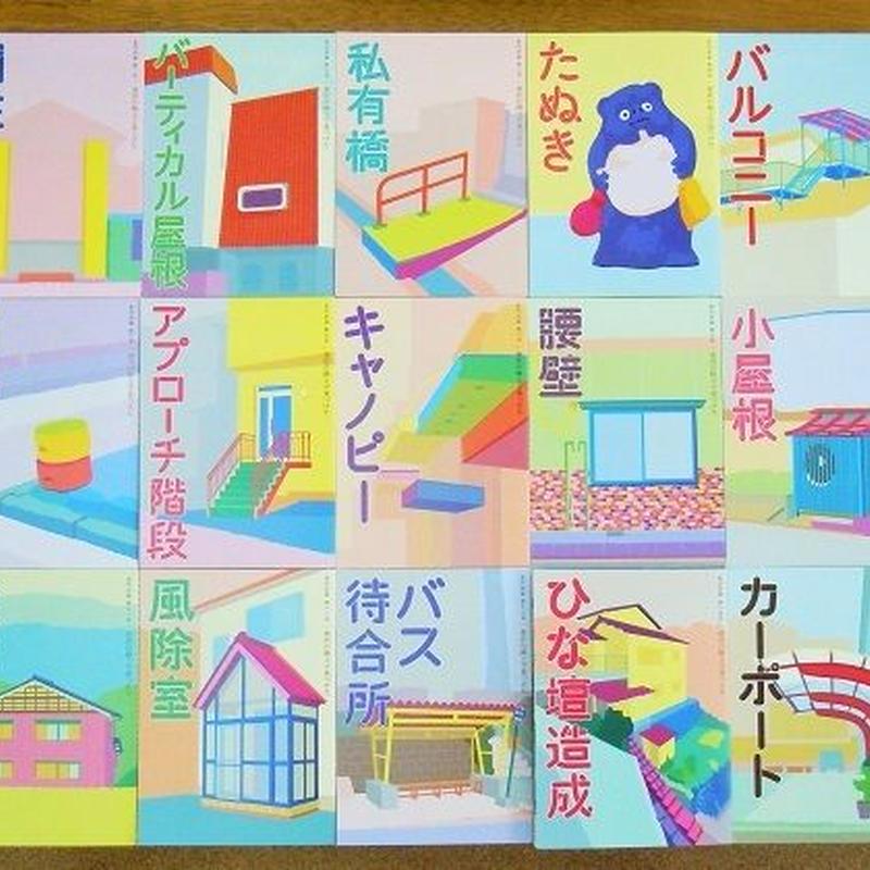 金沢民景(第一~十五号)
