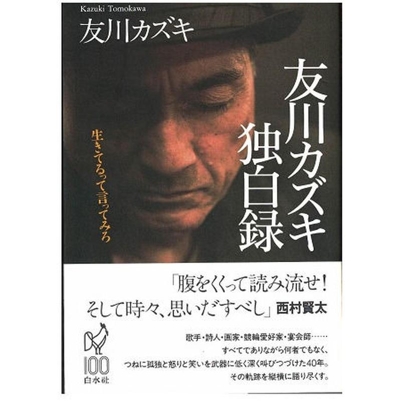 友川カズキ独白録