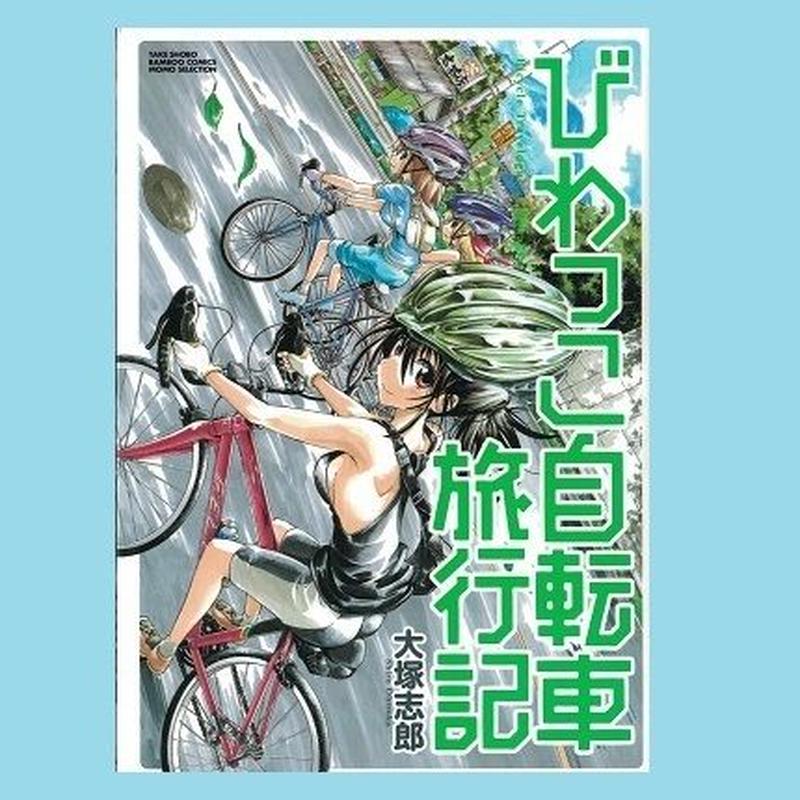 びわっこ自転車旅行記(1~3)