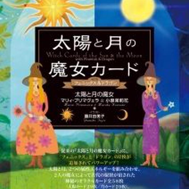 太陽と月の魔女カードwithフェニックス&ドラゴン