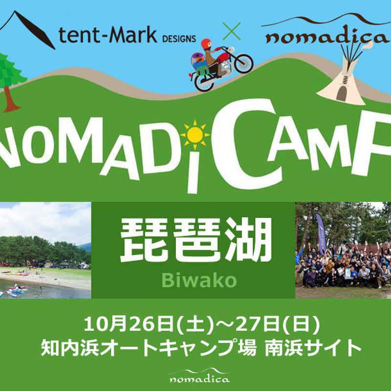 tent-Mark DESIGN × nomadica『NOMADICAMP 2019』参加申込(大人)