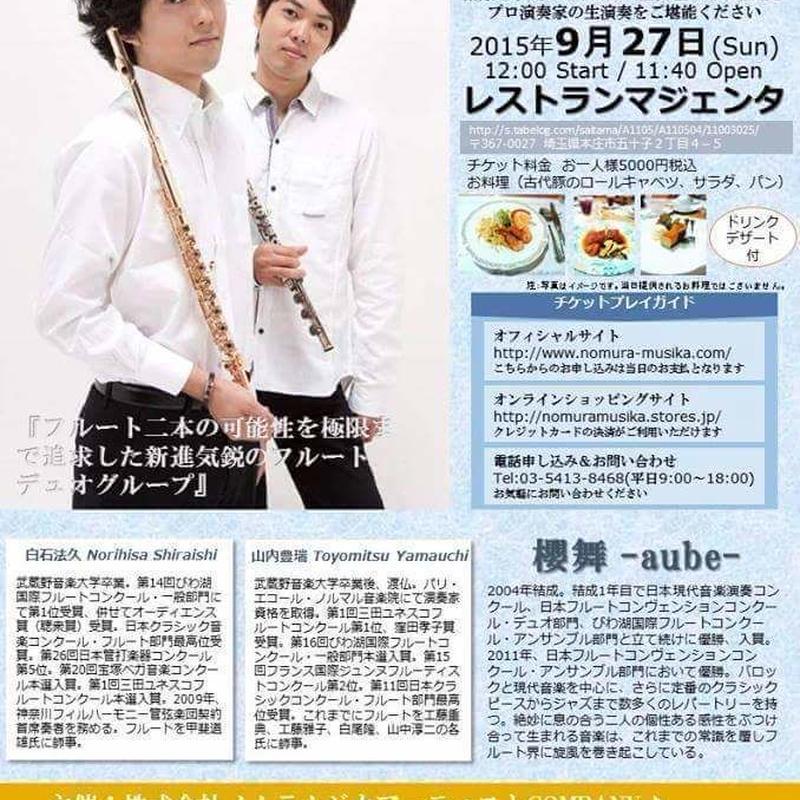 ランチタイムコンサート 櫻舞AUBE