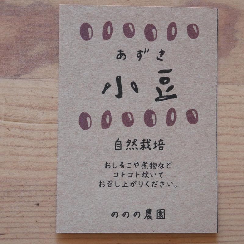 小豆 ラベルシール (アレンジ可)