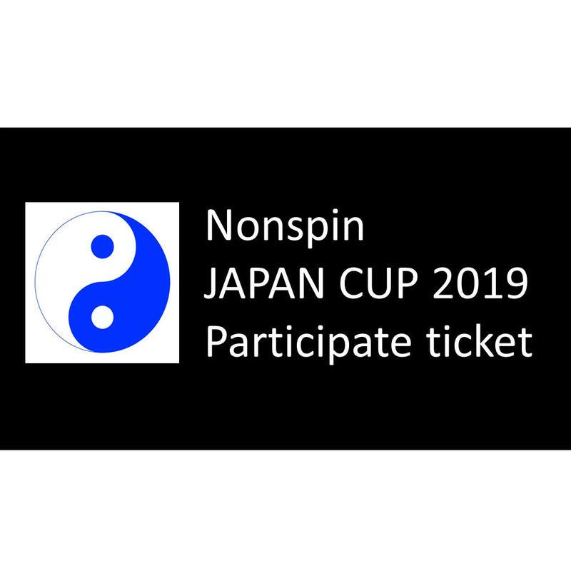 JAPAN CUP 2019 出場券