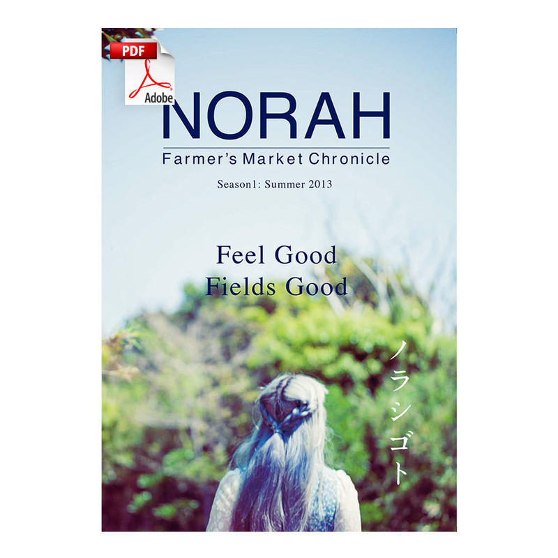 【PDF版】NORAH Season1: Summer2013