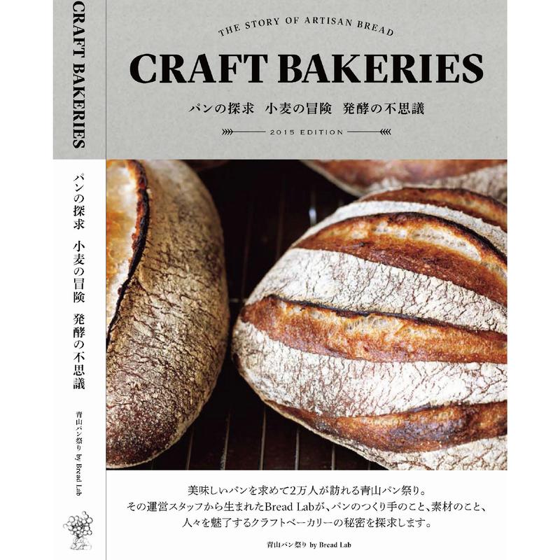 CRAFT BAKERIES -THE STORY OF ARTISAN BREAD- パンの探求 小麦の冒険 発酵の不思議 EDITION 2015