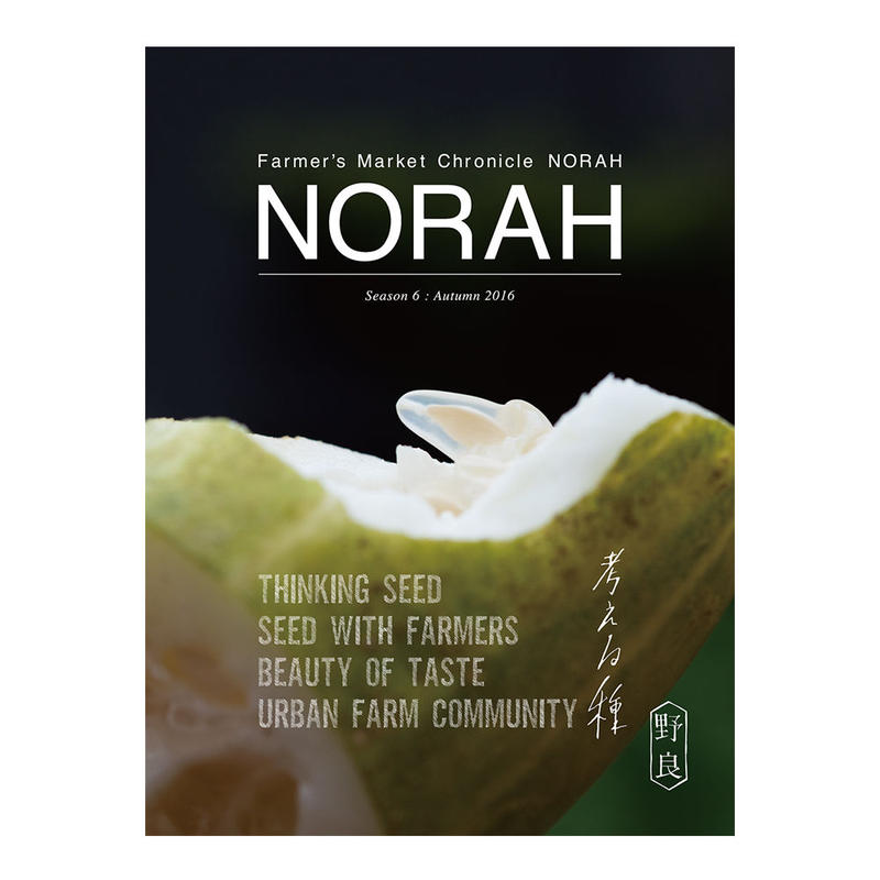 【印刷版】NORAH Season6 : Autumn 2016