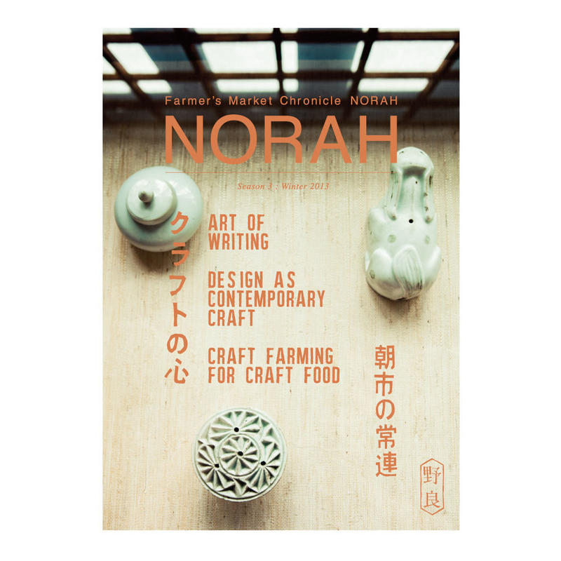 【印刷版】NORAH Season3 : Winter 2013