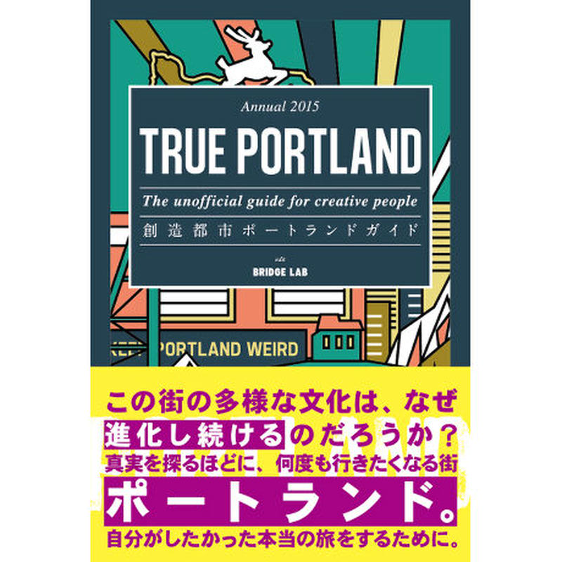 TRUE PORTLAND Annual 2015 - The unofficial guide for creative people
