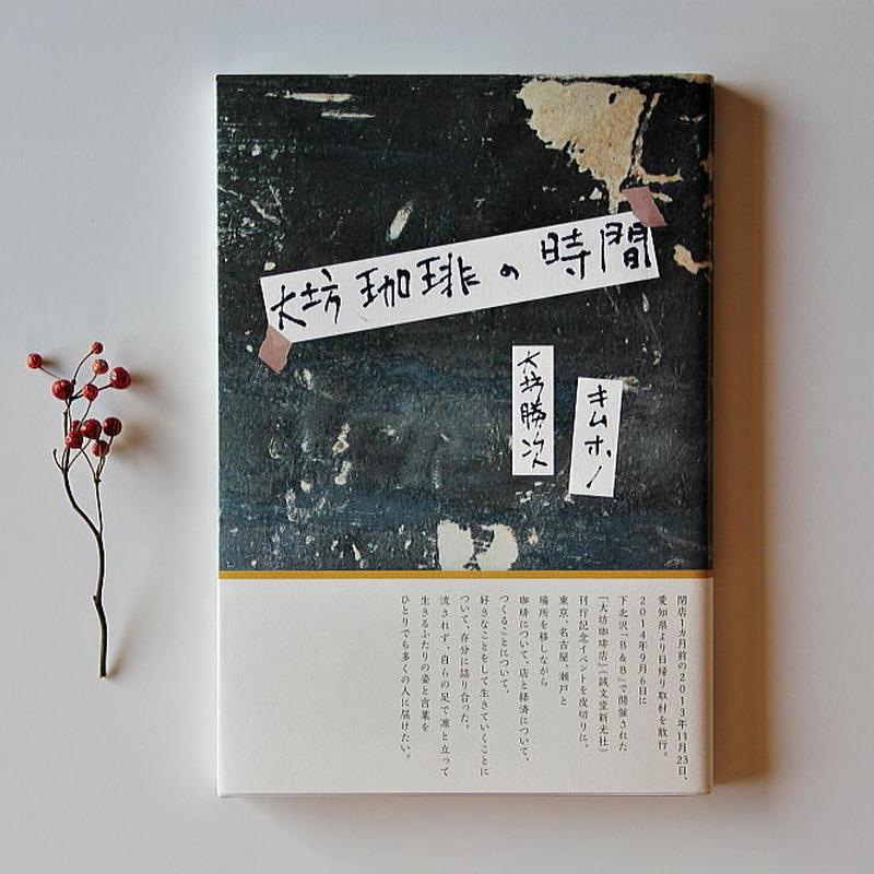 大坊珈琲の時間 大坊勝次・キムホノ