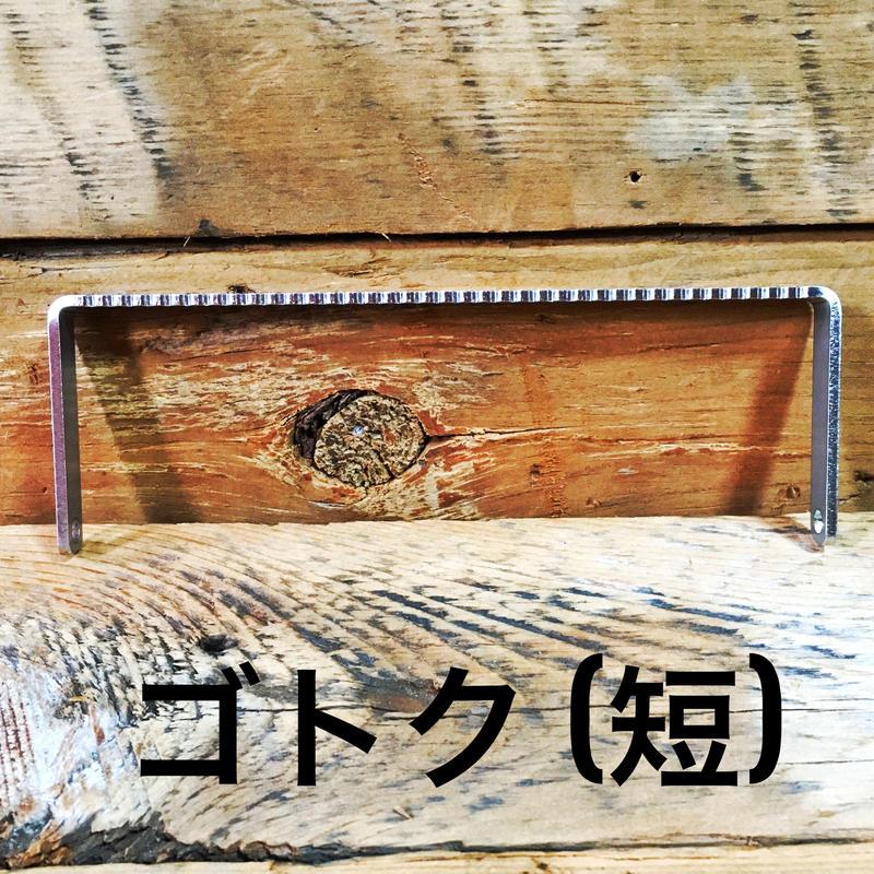 【野良ストーブスペアパーツ】ゴトク(短い方)