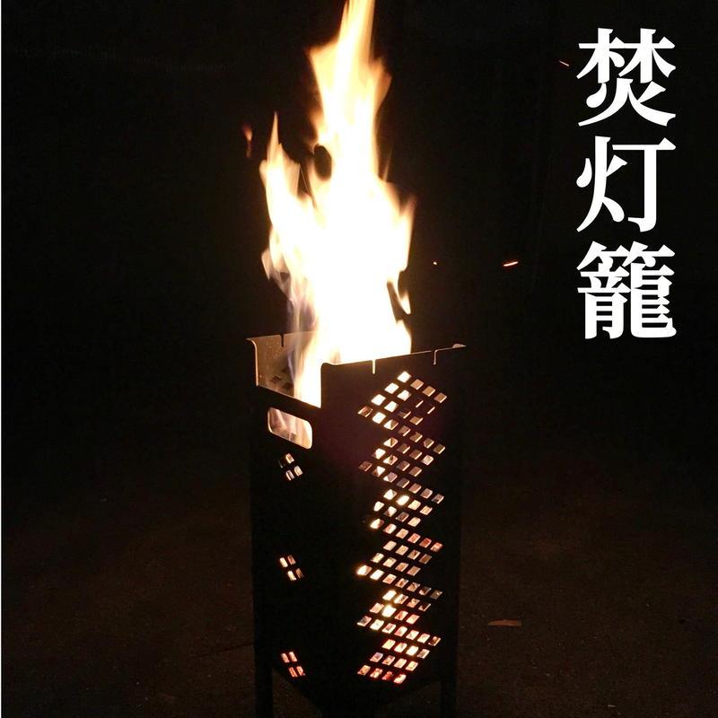 ※現在予約受付中・8月末お届け予定※ 調理も出来るキャンプ用灯籠「焚灯籠」 黒皮鉄板使用 日本製