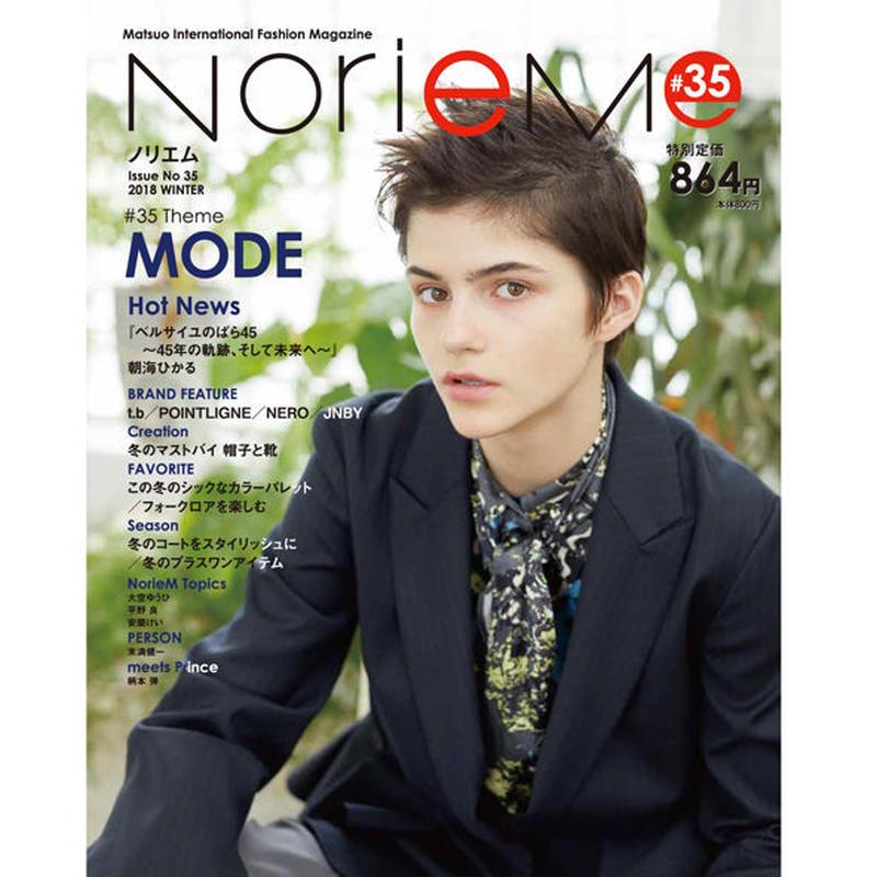 【NorieM magazine#35】2018,10,12発売