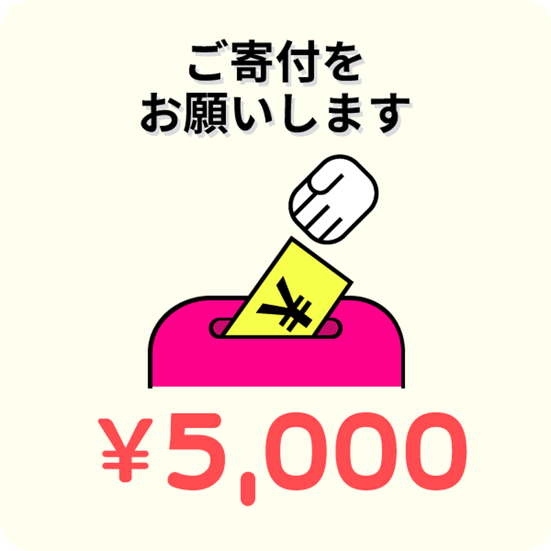 のりこえカンパ5000