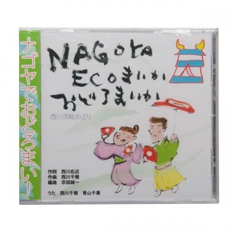 CD NAGOYA ECOまいか おどろまいか