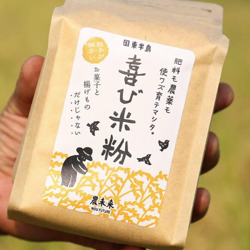 自然栽培米の米粉 500gパック