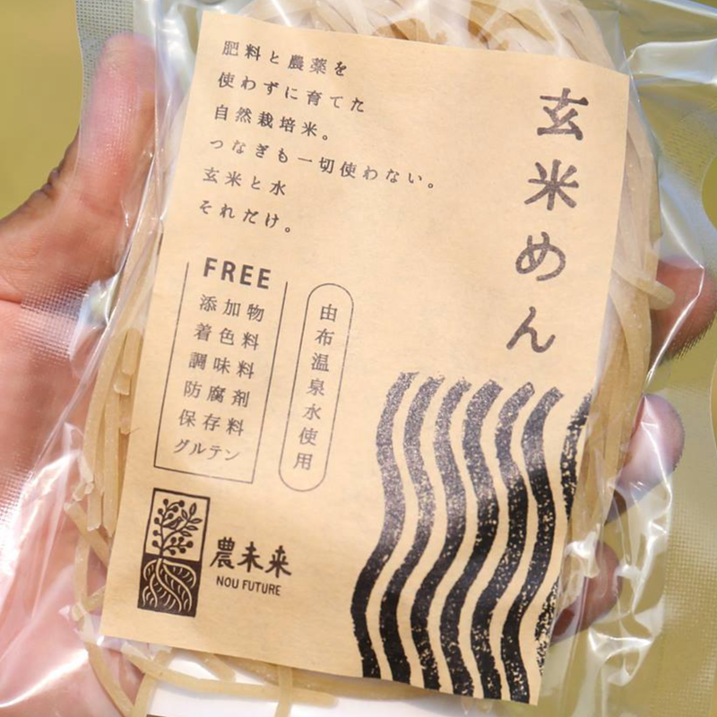 自然栽培米100%   玄米めん