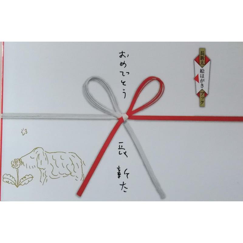 長新太絵はがきブック『おめでとう』