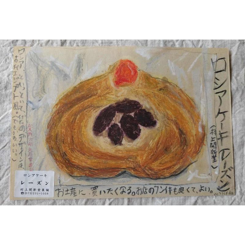 マメイケダ作品「ロシアケーキ」