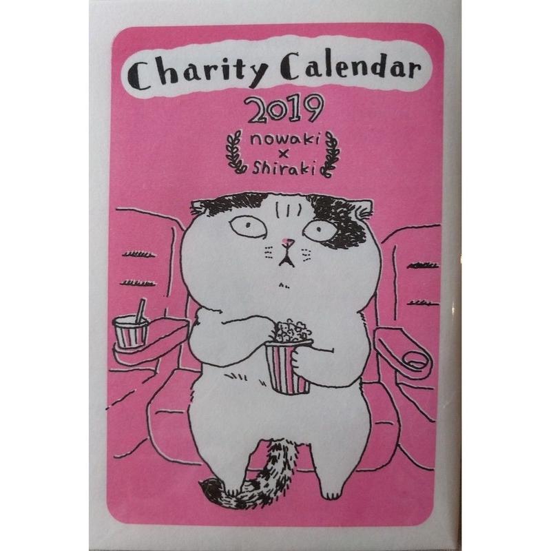 町田尚子チャリティーカレンダー2019(nowaki謹製)