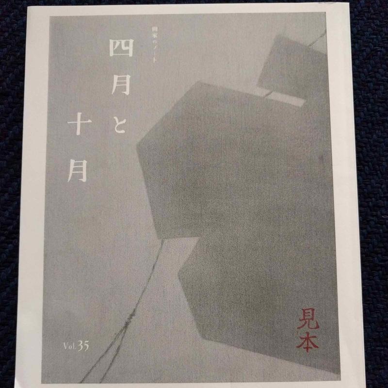 美術同人誌『四月と十月』vol.35