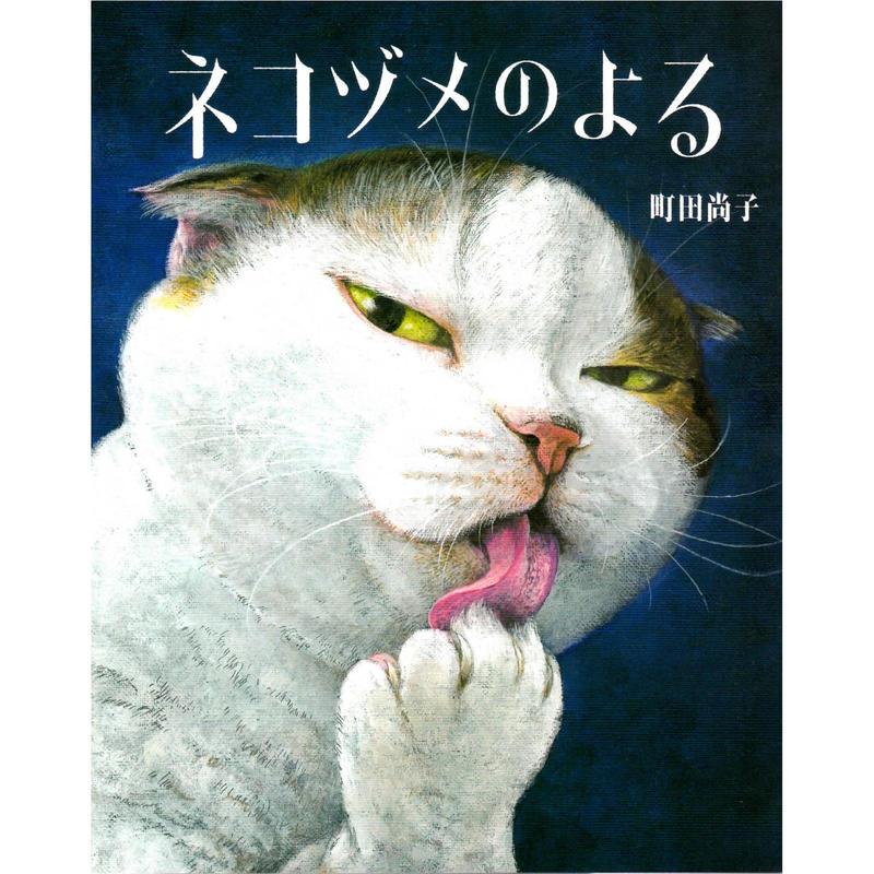 町田尚子絵本『ネコヅメのよる』サイン本+手拭い+ポストカードセット