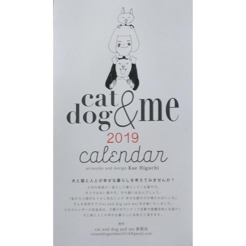 樋口佳絵チャリテイーカレンダー「cat dog & me」2019
