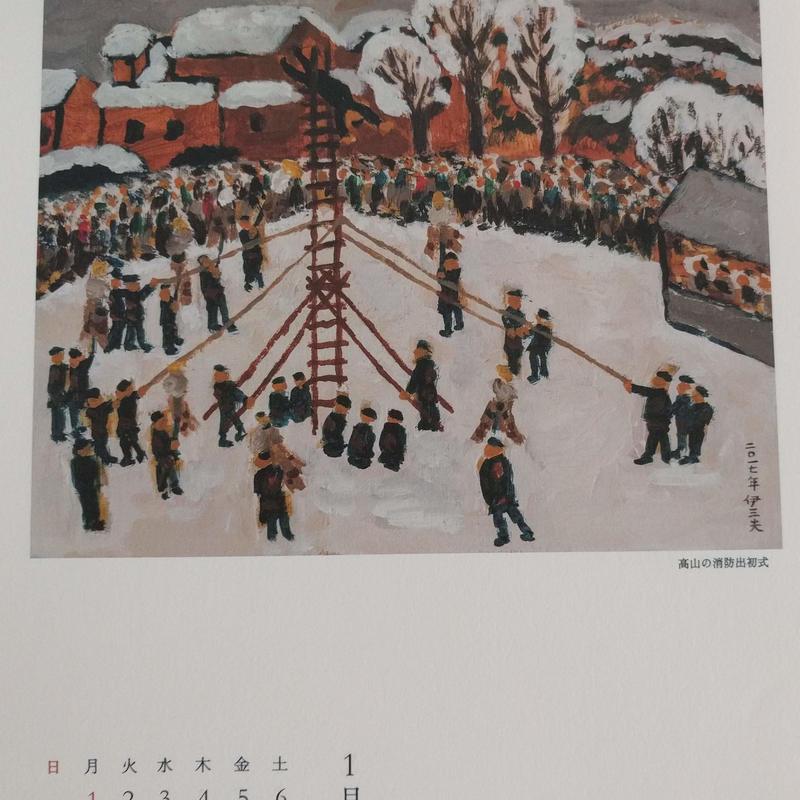 牧野伊三夫:カレンダー2018『飛騨歳時記』(飛騨産業)