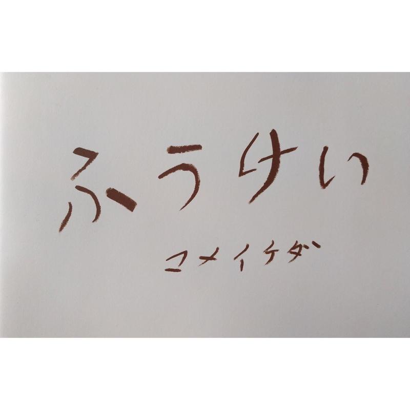 『ふうけい』マメイケダ