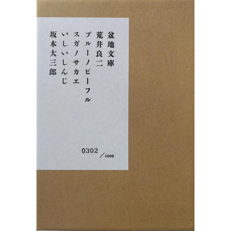 『盆地文庫』荒井良二/ブルーノピーフル/スガノサカエ/いしいしんじ/坂本大三郎