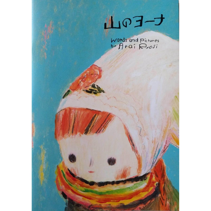 荒井良二『山のヨーナ』Picture Book(2冊組)