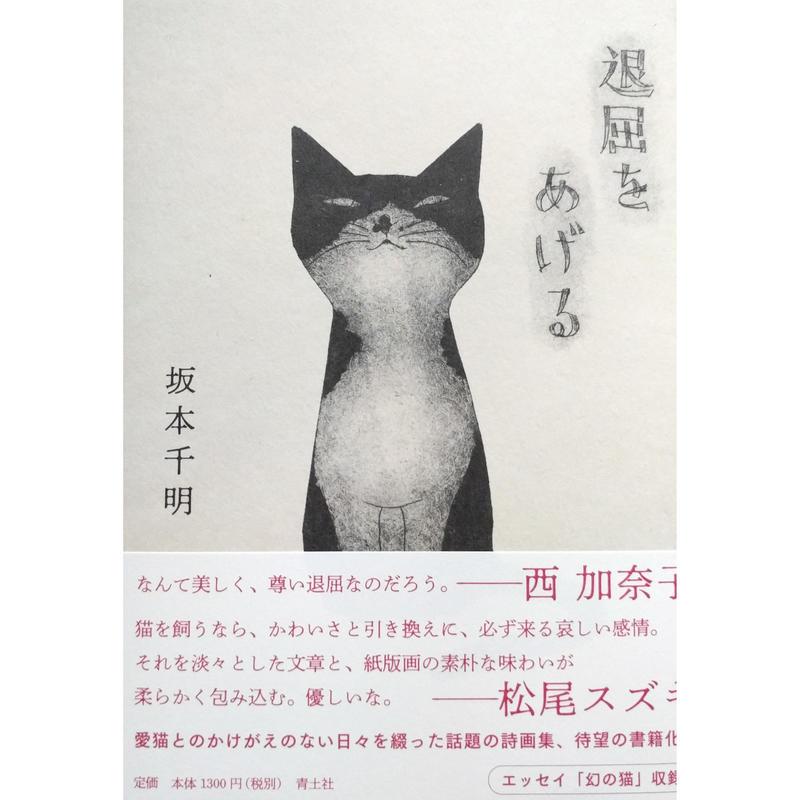 坂本千明『退屈をあげる』(青土社)*直筆サインカード付