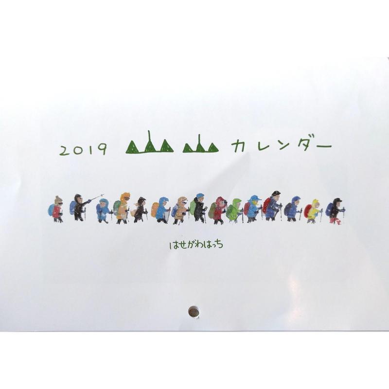 はせがわはっち 山山カレンダー2019