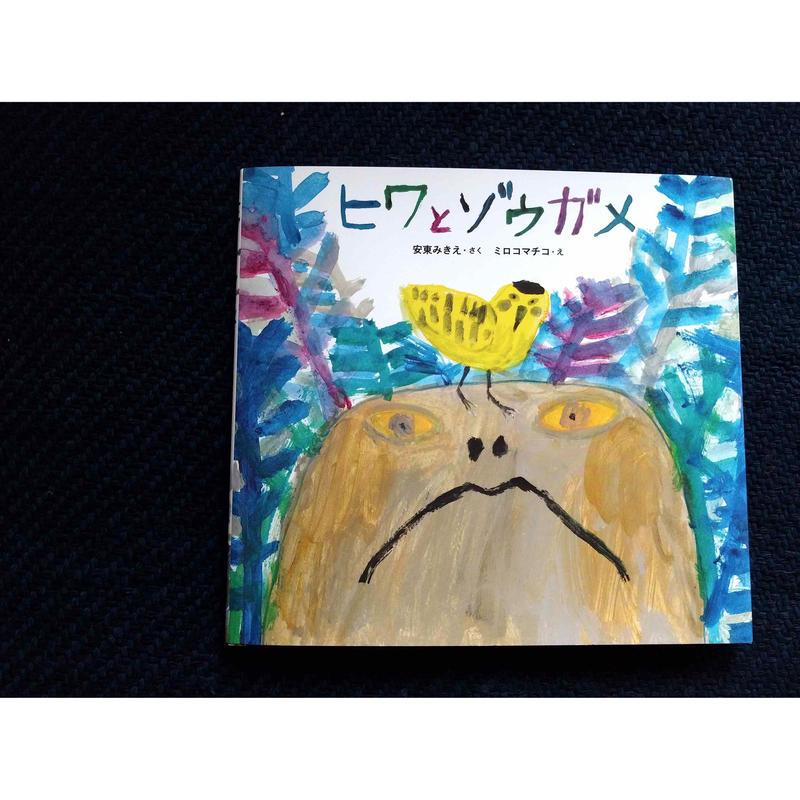 ミロコマチコ『ヒワとゾウガメ』(安東みきえ文)