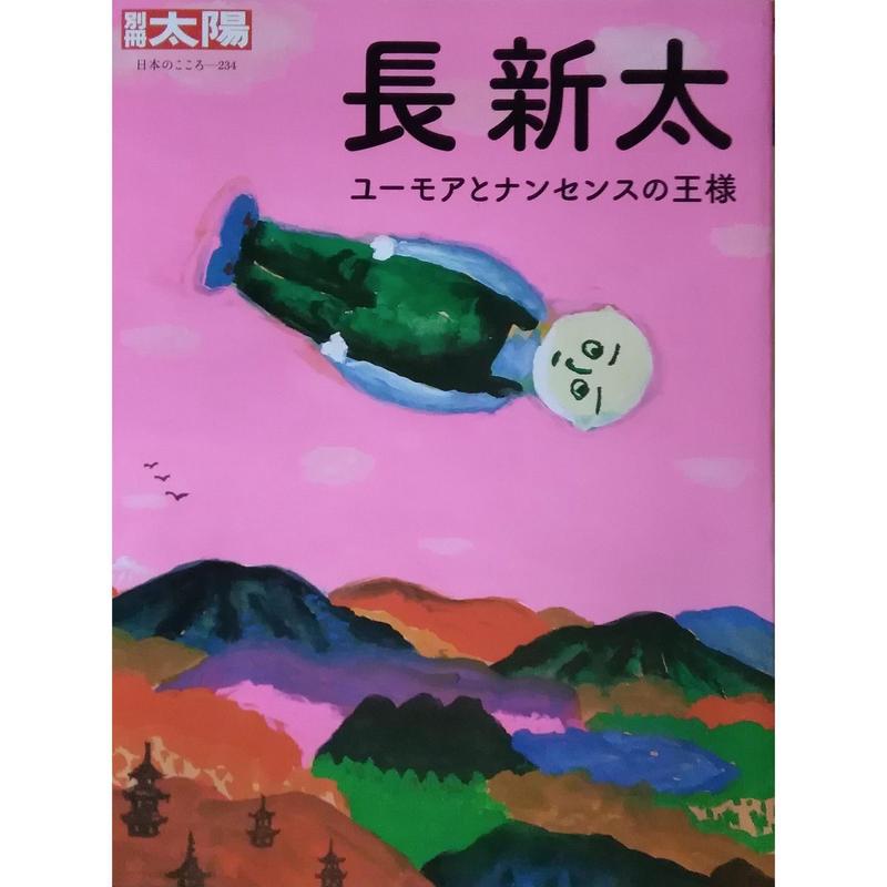 別冊太陽『長新太〜ユーモアとナンセンスの王様』