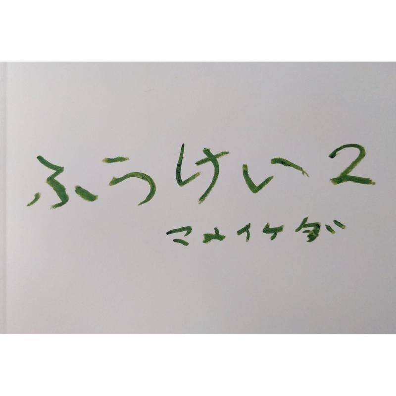 『ふうけい2』マメイケダ