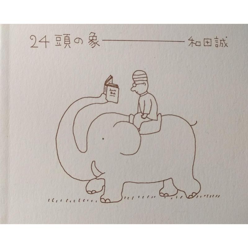 『24頭の象』和田誠(トムズボックス)