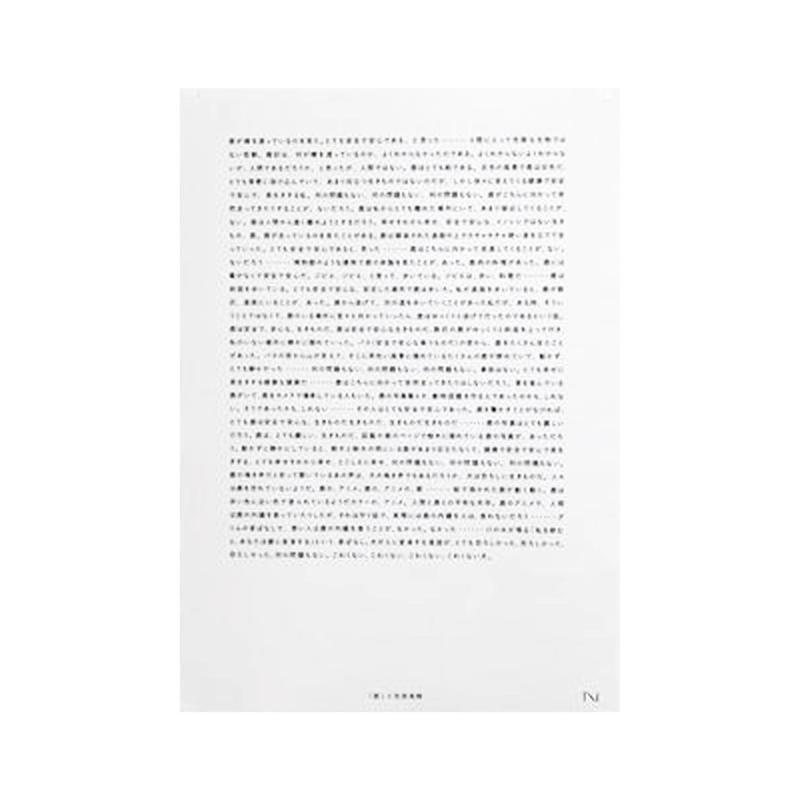 鹿 (poster)