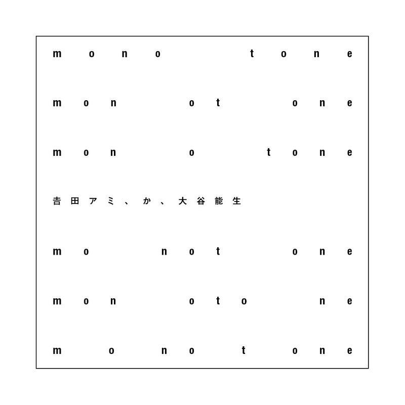 吉田アミ、か、大谷能生『mono tone』