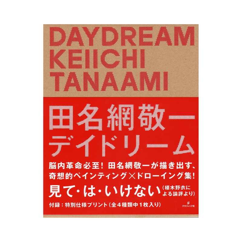DAYDREAM - Keiichi Tanaami